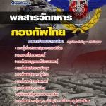คู่มือเตรียมสอบพลสารวัตรทหาร กองบัญชาการกองทัพไทย