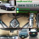 ผลิตและจำหน่ายพรมปูพื้นรถยนต์เข้ารูป BMW 523 E34 ลายกระดุมสีครีมขอบครีม