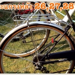 ตระแกรงหลังจักรยานญี่ปุ่น สำหรับรถ วงล้อ 24-27นิ้ว