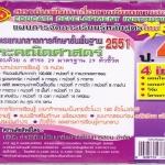 แผนการจัดการเรียนรู้หลักสูตรใหม่ 2551 คณิตศาสตร์ ป.4