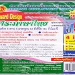 แผนการจัดการเรียนรู้หลักสูตรใหม่ 2551 ภาษาไทย ป.5 Backward Design