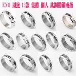แหวน EXO (ชื่อเมมเบอร์)