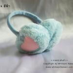 [พร้อมส่ง] KH2557 ที่ปิดหูกันหนาว/ที่ครอบหูกันหนาว รูปหัวใจ สีฟ้า