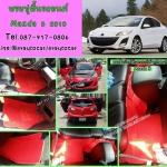 พรมไวนิลดักฝุ่น Mazda 3 2010 ไวนิลสีแดงขอบแดง