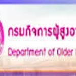 เปิดสอบกรมกิจการผู้สูงอายุ 44 อัตรา ตั้งแต่วันที่ 22 มิถุนายน - 14 กรกฎาคม 2560
