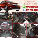 พรมดักฝุ่นไวนิลเข้ารูปปูพื้นในรถยนต์ Honda BR-V 2016 สีดำขอบแดง