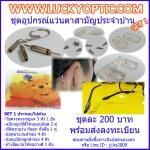 Eyeglasses Repair Kit ชุดอุปกรณ์แว่นตาสามัญประจำบ้าน ชุดที่ 1
