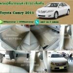 พรมไวนิลปูพื้นรถยนต์ Toyota Camry 2011 ไวนิลสีครีมขอบครีม