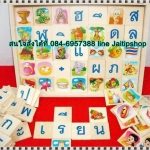 กระดานสอน กไก่-ฮ นกฮูก พร้อมสระ วรรณยุกต์ จับคู่ภาพ 105 ชิ้น ทำด้วยไม้ทั้งชุด