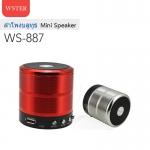 ลำโพง บลูทูธ Mini Speaker WS-887