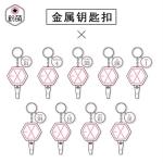 พวงกุญแจ #EXO (ระบุชื่อที่ช่องหมายเหุต)