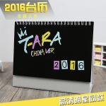 ปฏิทินตั้งโต๊ะ TARA 2016