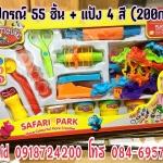 ชุดอุปกรณ์55ชิ้น+แป้ง4สี(200ก) แป้งโดว์ชุดใหญ่ Safari Park