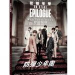 Photobook BTS EPILOGUE