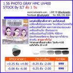 1.56 PHOTO GRAY HMC UV400 [STOCK ILT]