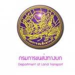 กรมการขนส่งทางบก เปิดสอบบรรจุข้าราชการ รับสมัคร 9 - 30 พฤศจิกายน 2558