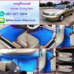 ขายพรมรถยนต์ Nissan Sunny ลายธนูสีฟ้าขอบแดง