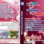 DVD ติวเตรียมสอบศึกษานิเทศก์