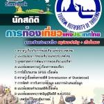 คู่มือเตรียมสอบ นักสถิติ การท่องเที่ยวแห่งประเทศไทย