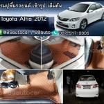 พรมปูพื้นรถยนต์ 6D toyota altis 2012 สีน้ำตาลอ่อน