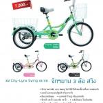 จักรยานสามล้อยี่ห้อ Meadow รุ่น City Lynx Swing 20 นิ้ว สวิงได้แบบรถญี่ปุ่น