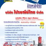 คู่มือเตรียมสอบ บริษัท ไปรษณีย์ไทย จำกัด
