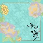 Moonlight drawn by clouds O.S.T - KBS Drama + โปสเตอร์