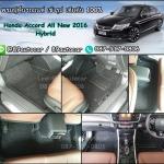 ขายพรมปูพื้นรถยนต์เข้ารูป Honda Accord Hybrid 2016 ไวนิลสีดำขอบดำ