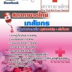 คู่มือเตรียมสอบเภสัชกร สภากาชาดไทย
