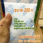 สารกันชื้นซีลีก้าเจลขนาด 200 ก. (แพค20ซองราคา 720 บาท) ราคาประหยัด