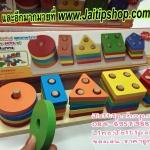 ของเล่นไม้เสียบเสาสอนรูปทรงและสีต่างๆ
