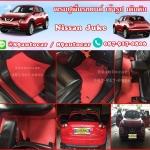 ขายพรมรถยนต์ Nissan Juke ลายธนูสีแดงขอบแดง