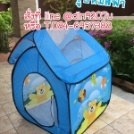 บ้านบอลน่ารัก รูปหมีสีฟ้า ( เล่นได้ 1-2 คน )
