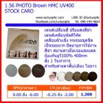 1.56 PHOTO Brown HMC UV400 [STOCK CARO]