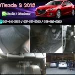 ยางปูพื้นรถยนต์เข้ารูป Mazda 3 2016 กระดุมสีดำขอบดำ