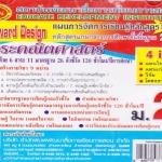 แผนการจัดการเรียนรู้หลักสูตรใหม่ 2551 คณิตศาสตร์ ม.2 Backward Design