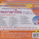 แผนการจัดการเรียนรู้หลักสูตรใหม่ 2551 ภาษาไทย ป.3