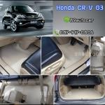 พรมกระดุมเล็ก Honda CR-V G3 สีครีมขอบครีม