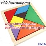 จิ๊กซอไม้ต่อเป็นรูปทรงต่าง ๆ หลากสี