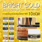 Proyou Bright Gold Pearl Cream 20 g ครีมมุก หน้าขาวจากโปรยู เวชสำอางเกาหลี