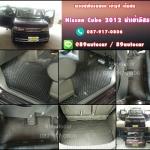 ยางปูพื้นรถยนต์เข้ารูป Nissan Cube ลายกระดุมสีดำขอบดำ + ท้าย