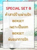 [ Pre order ] Special SET ฺB โอนเงินได้ถึงวันที่ 16 /01/2017