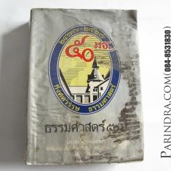 หนังสือ 50 มธ กึ่งศตวรรษธรรมศาสตร์ 2477 – 2527
