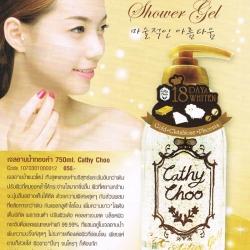 Karmart Cathy Choo เจลอาบน้ำทองคำ กับแอลกูลต้าไธโอนให้ผิวที่ช่วยปรับผิวให้ขาวกระจ่างใส 750 ml