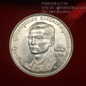 เหรียญที่ระลึก เนื้อเงิน องค์อัครศาสนูปถัมภก หน้าเหรียญ 50 บาท ปี พ.ศ.2514