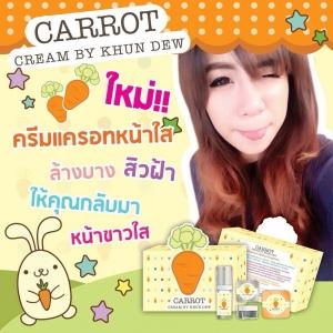 ครีมแครอทหน้าใส By Khun Dew เซตครีมบำรุงหน้าใส ล้างบาง สิวฝ้า ให้คุณกลับมาหน้าขาวใสอีกครั้ง