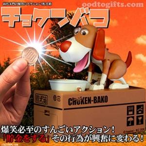 กระปุกออมสินหมากินเหรียญ Dog Saving Bank