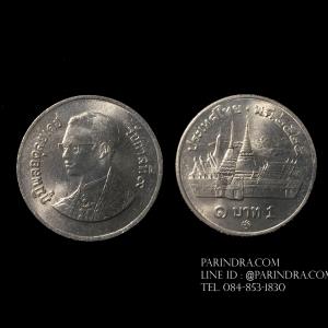 เหรียญกษาปณ์หมุนเวียน 1 บาท รัชกาลที่ 9 ครุทเฉียง ปี 2525 สภาพ UNC