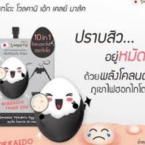 Smooto Volcanic Egg Clay Mask มาส์คไข่ผสมถ่านภูเขาไฟธรรมชาติ มาส์คไข่