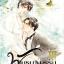 พันธนาการรัก ภาค 3 ผู้เเต่ง Miluo thumbnail 3